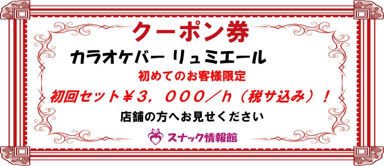 【銀座】カラオケバー リュミエールクーポン券