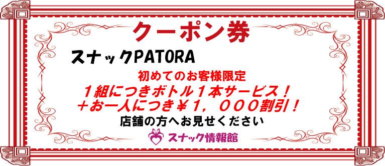 【池袋】スナックPATORAクーポン券