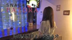 【池袋】スナックPATORAスタッフ画像