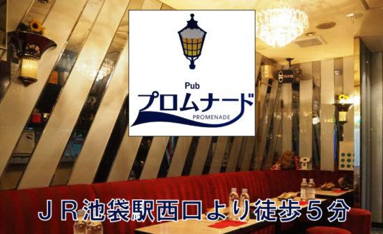 【池袋】Pub プロムナード店内画像