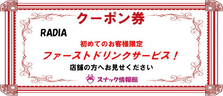 【池袋】RADIAクーポン券