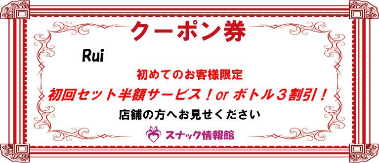 【銀座】Ruiクーポン券