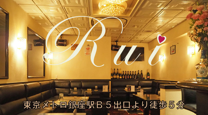 【銀座】Rui店内画像