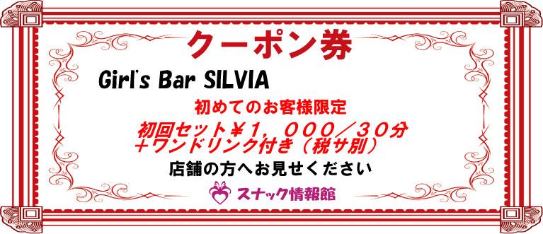 【池袋】Girl's Bar SILVIAクーポン券