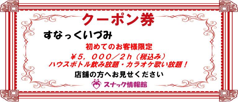 【蒲田】すなっくいづみクーポン券