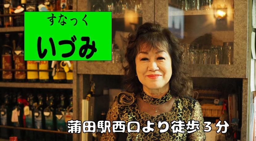 【蒲田】すなっくいづみママ画像