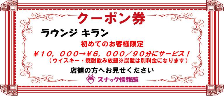 【銀座】ラウンジ キランクーポン券