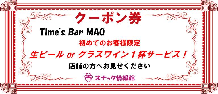 【京急蒲田】Time's Bar MAOクーポン券