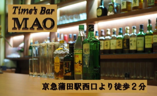 【京急蒲田】Time's Bar MAO店内画像