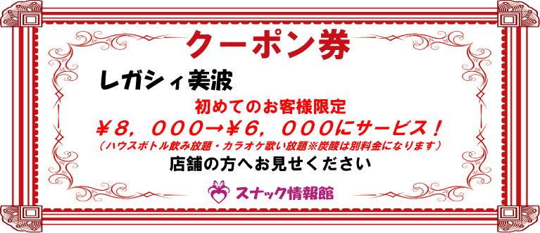 【銀座】レガシィ美波クーポン券