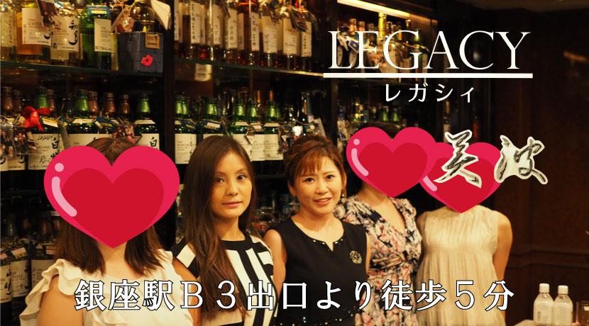 【銀座】レガシィ美波スタッフ画像