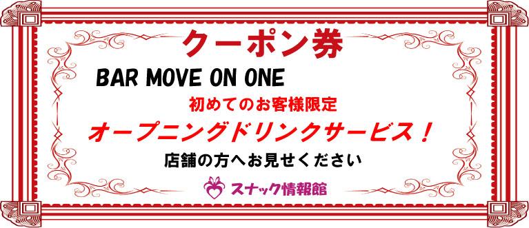 【池袋】BAR MOVE ON ONEクーポン券