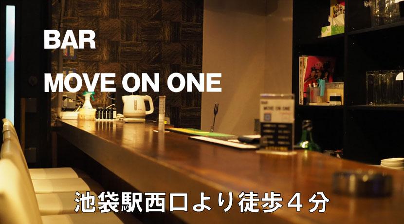 【池袋】BAR MOVE ON ONE店内画像