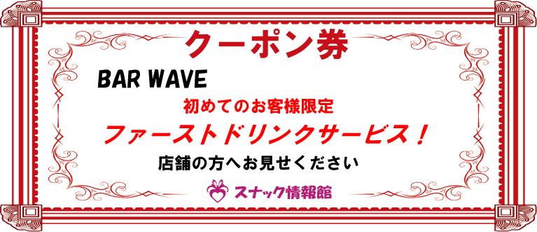 【池袋】BAR WAVEクーポン券