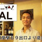 【銀座】KARAOKE BAR VALマスター画像