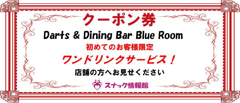 【蒲田】Darts & Dining Bar Blue Roomクーポン券