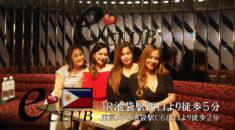 【池袋】フィリピンe-CLUBスタッフ画像