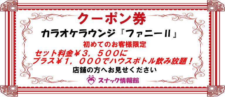 【新中野】カラオケラウンジ『ファニーⅡ』クーポン券