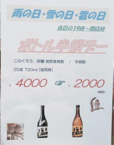 【吉祥寺】Home bar かっしボトル半額デー