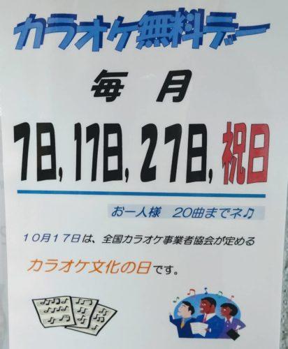 【吉祥寺】Home bar かっしカラオケ無料デー