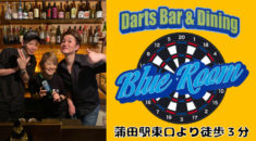 【蒲田】Darts & Dining Bar Blue Roomスタッフ画像