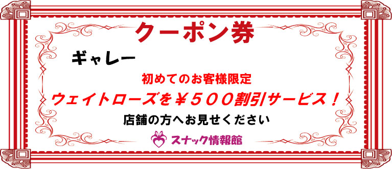 【五反田】ギャレークーポン券