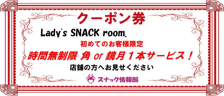 【上野】Lady's SNACK room.クーポン券