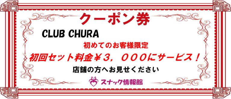 【蒲田】CLUB CHURAクーポン券