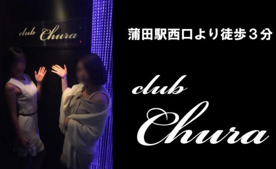 【蒲田】CLUB CHURAスタッフ画像