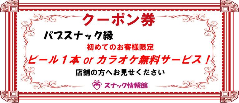 【大井町】パブスナック縁クーポン券