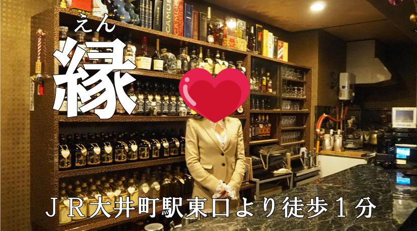 【大井町】パブスナック縁ママ画像