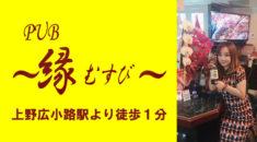 【上野広小路】Pub縁むすびママ画像