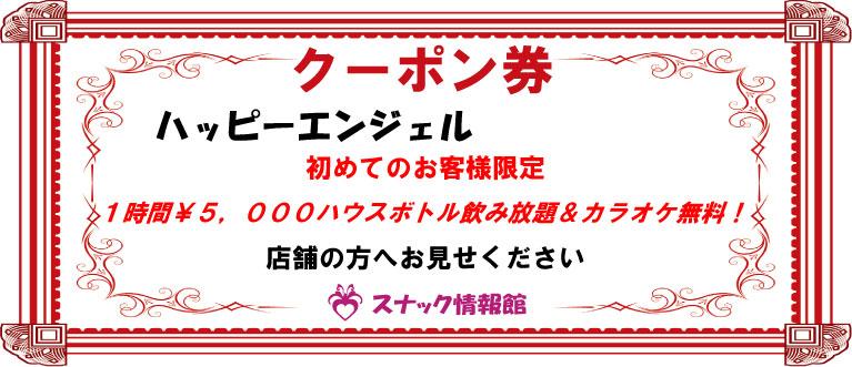 【湯島】ハッピーエンジェルクーポン券