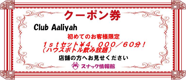 【蒲田】Club Aaliyahクーポン券