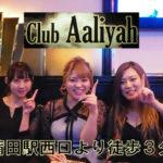 【蒲田】Club Aaliyahスタッフ画像