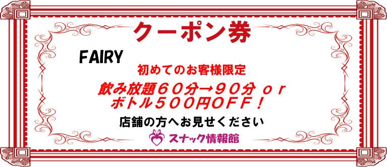 【大森】FAIRYクーポン券