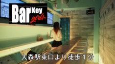 【大森】Bar Key girls 大森店スタッフ画像