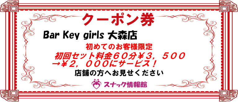 【大森】Bar Key girls 大森店クーポン券