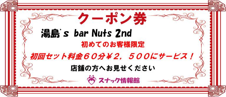【湯島】湯島's bar Nuts 2ndクーポン券