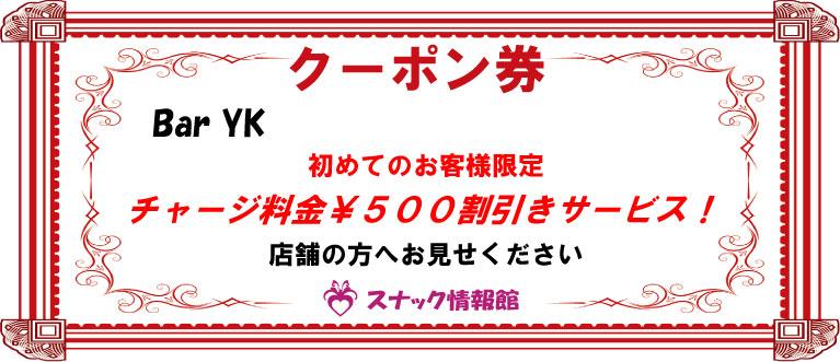 【蒲田】Bar YKクーポン券