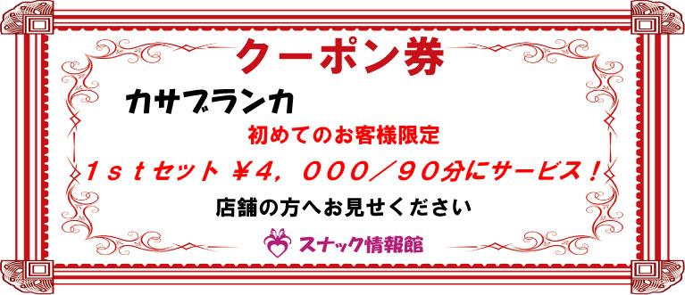 【吉祥寺】カサブランカ クーポン券