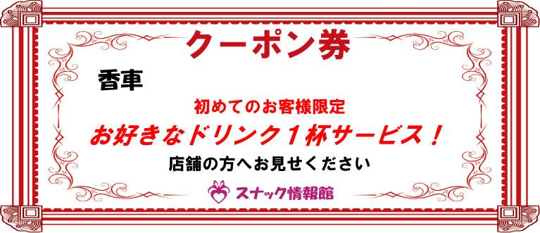 【武蔵境】香車クーポン券