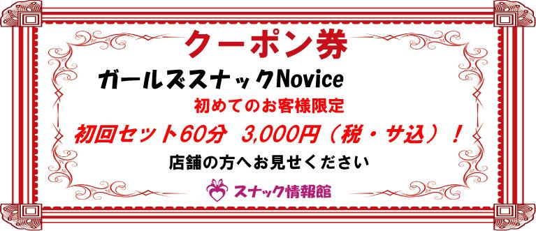 【大森】ガールズスナックNoviceクーポン券