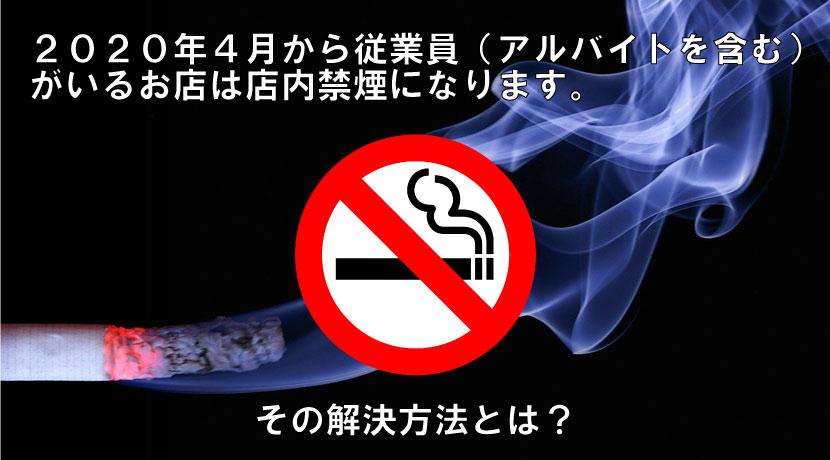 東京都受動喫煙防止条例の内容解説と対策について