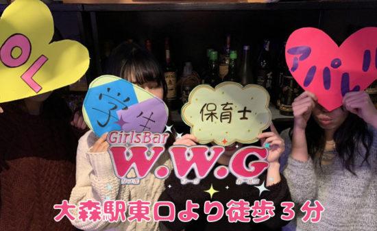 【大森】ガールズバーW.W.Gスタッフ画像