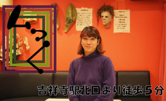 【吉祥寺】ミックスバー ムっくママ画像