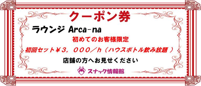 【蒲田】ラウンジ Arca-na(アルカーナ)クーポン券