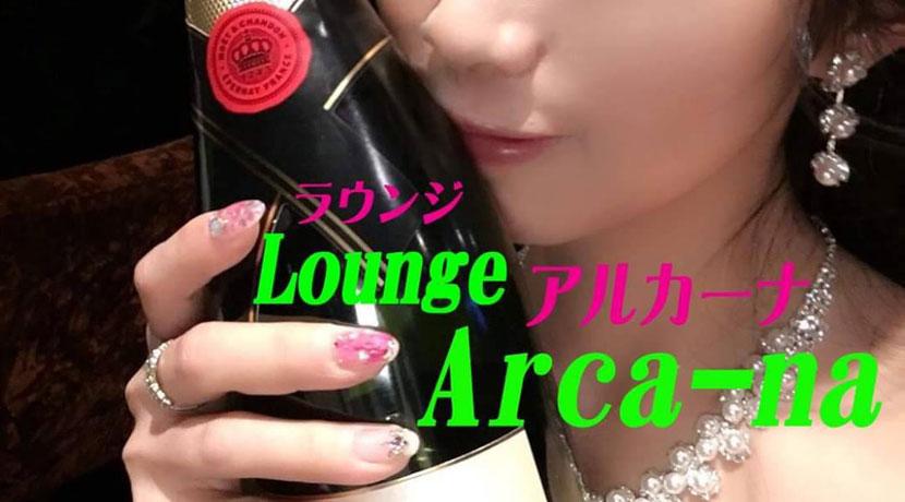 【蒲田】ラウンジ Arca-na(アルカーナ)スタッフ画像