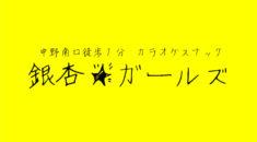 【中野】銀杏ガールズロゴ画像