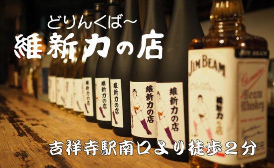 【吉祥寺】どりんくば~維新力の店店内画像